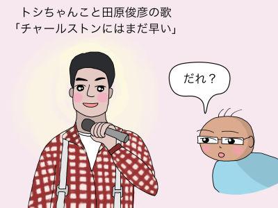 トシちゃんこと田原俊彦の歌「チャールストンにはまだ早い」「だれ?」