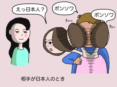 相手が日本人のとき 「ボンソワ」「ボンソワ」「えっ日本人?」