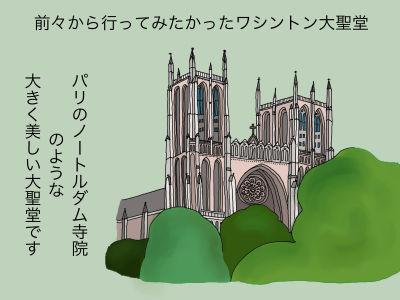 前々から行ってみたかったワシントン大聖堂 パリのノートルダム寺院のような大きく美しい大聖堂です。