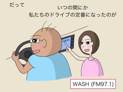 だって、いつの間にか私たちのドライブの定番になったのが WASH (FM97.1)