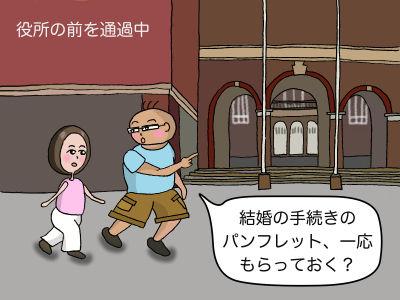 役所の前を通過中 「結婚の手続きのパンフレット、一応もらっておく?」