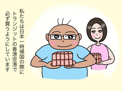 私たちは日本一時帰国の際にトランジットの香港空港で必ず買うようにしています