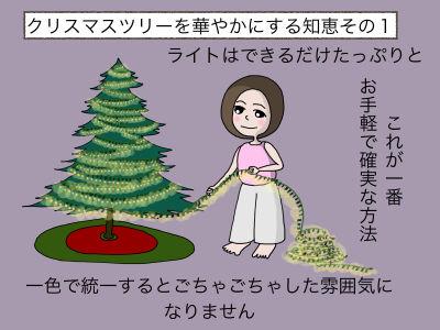 クリスマスツリーを華やかにする知恵その1 ライトはできるだけたっぷりと「これが一番、お手軽で確実な方法」一色で統一するとごちゃごちゃした雰囲気になりません。