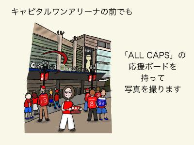 キャピタルワンアリーナも前でも「ALL CAPS」の応援ボードを持って写真を撮ります