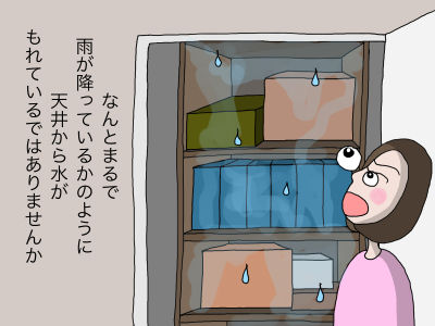 なんとまるで雨が降っているかのように天井から水がもれているではありませんか
