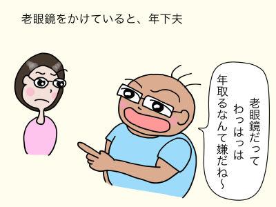 老眼鏡をかけていると、年下夫「老眼鏡だって、わっはっは 年取るなんて嫌だね〜」