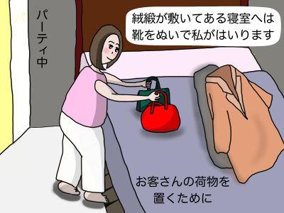 パーティ中 「絨緞が敷いてある寝室へは靴を脱いで私がはいります」お客さんの荷物を置くために
