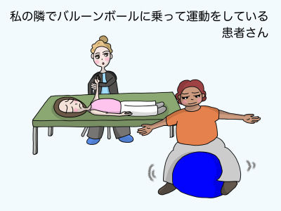 私の隣でバルーンボールに乗って運動している患者さん