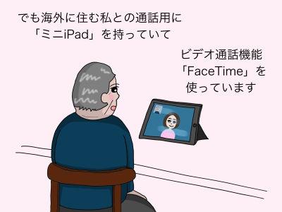 でも海外に住む私との通話用にミニiPadを持っていて ビデオ通話機能「FaceTime」を使っています