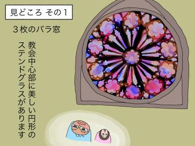見どころ その1 3枚のバラ窓 教会中心部に美しい円形のステンドグラスがあります