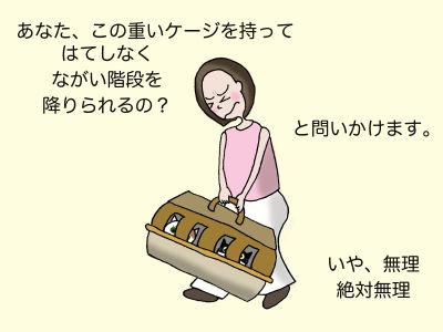 あなた、この重いケージを持ってはてしなくながい階段を降りられるの? と問いかけます。いや、無理、絶対無理