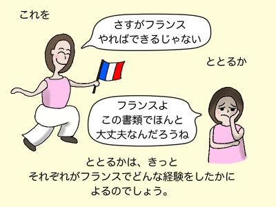 これを「さすがフランス やればできるじゃない」ととるか「フランスよ この書類でほんと大丈夫なんだろうね」ととるかは、きっとそれぞれがフランスでどんな経験をしたかによるのでしょう。