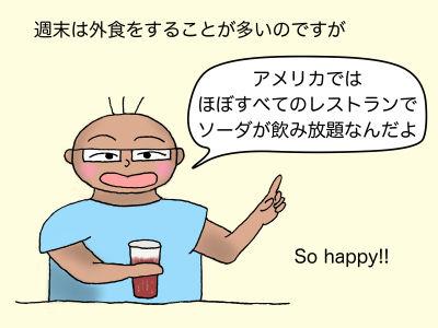 週末は外食することが多いのですが 「アメリカではほぼすべてのレストランでソーダが飲み放題なんだよ」 So happy!!