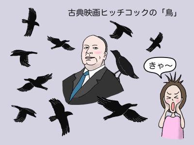 古典映画ヒッチコックの「鳥」