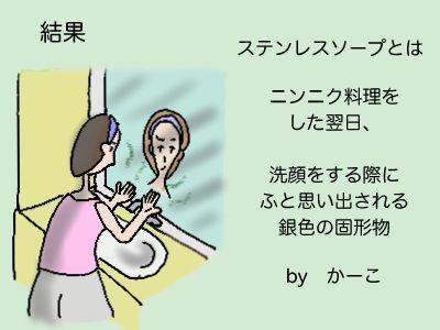 結果 ステンレスソープとはニンニク料理をした翌日、洗顔をする際にふと思い出される銀色の固形物 BYかーこ