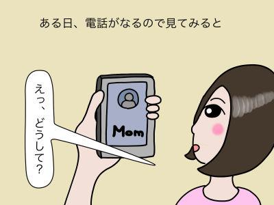 ある日、電話がなるので見てみると「Mom」えっ、どうして?