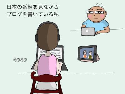 日本の番組を見ながらブログを書いている私