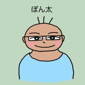 ぽん太のプロフィール画