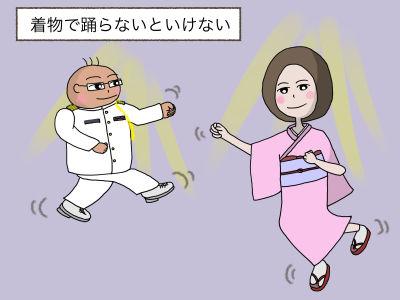 着物で踊らないといけない