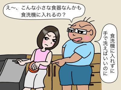 え〜、こんな小さな食器なんかも食洗機に入れるの? 食洗機に入れずに手で洗えばいいのに