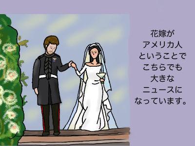 花嫁がアメリカ人ということでこちらでも大きなニュースになっています。