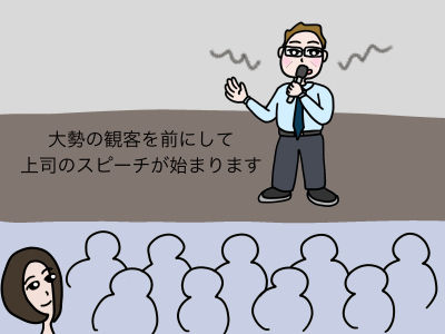 大勢の観客を前にして、上司のスピーチが始まります