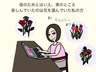 母のためとはいえ、実のところ、楽しんでいたのは花を選んでいる私の方