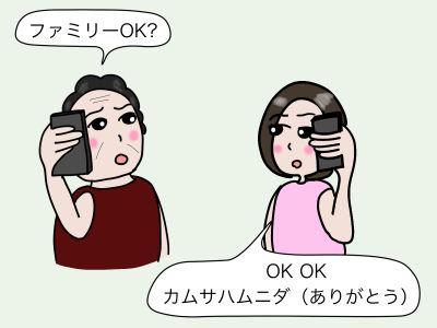 ファミリーOK? OK OK カムサハムニダ(ありがとう)