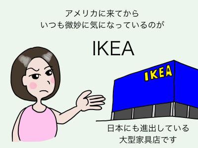 アメリカに来てから、微妙に気になるのが IKEA