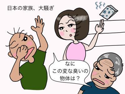 日本の家族、大騒ぎ「なに、この変な臭いの物質は?」