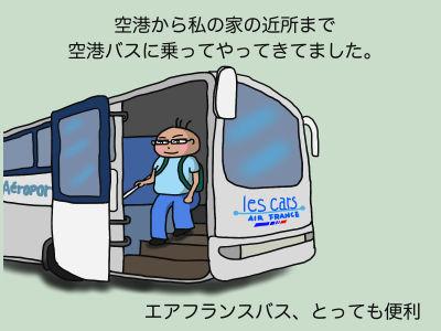 空港から私の家の近所まで空港バスに乗ってやってきてました。エアフランスバス、とっても便利