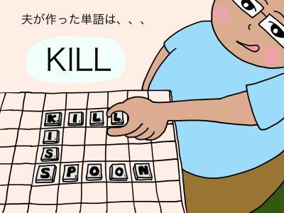 夫が作った単語は、、、「KILL」