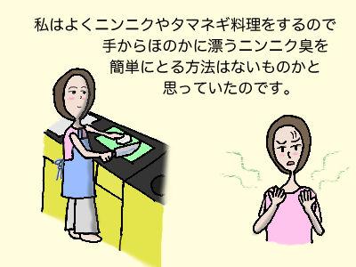 私はよくニンニクやタマネギ料理をするので手からほのから漂うニンニク臭を簡単にとる方法はないものかとおもっていたのです。