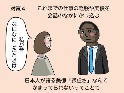 対策4 これまでの仕事の経験や実績を会話のなかにぶっ込む 「私が昔なになにしたときは」 日本人が誇る美徳「謙虚さ」なんてかまってられないってことで