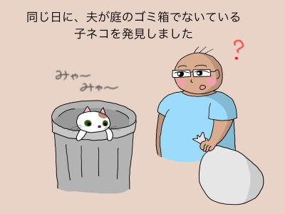 同じ日に、夫が庭のゴミ箱でないている子ネコを発見しました。シロ:「みゃ〜みゃ〜」