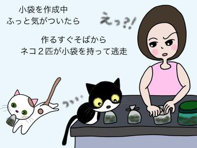 小袋を作成中ふっと気がついたら 作るすぐそばからネコ2匹が小袋を持って逃走 「えっ」