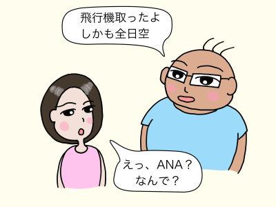飛行機取ったよ しかも全日空「えっ、ANA? なんで?」