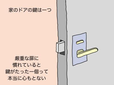 家のドアの鍵は一つ 厳重な扉に慣れていると鍵がたった一個って本当に心もとない