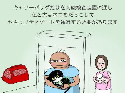 キャリーバッグだけをX線検査装置に通し、私と夫はネコをだっこしてセキュリティゲートを通過する必要があります