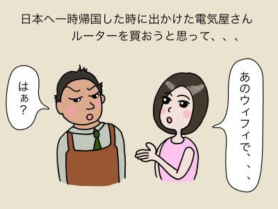 日本へ一時帰国した時に出かけた電気屋さん「あのウィフィで、、、」「はぁ?」