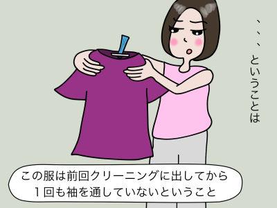 、、、ということは、この服は前回クリーニングに出してから1回も袖を通していないということ