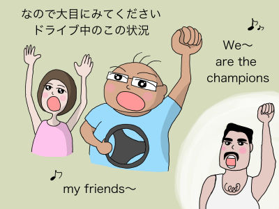 なので大目にみてください。この状況「We are the champions, my friends」