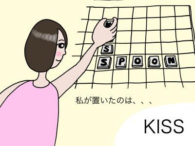 私が置いたのは、、、「KISS」