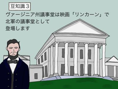 豆知識3 ヴァージニア州議事堂は映画「リンカーン」で北軍の議事堂の場面で使われています。