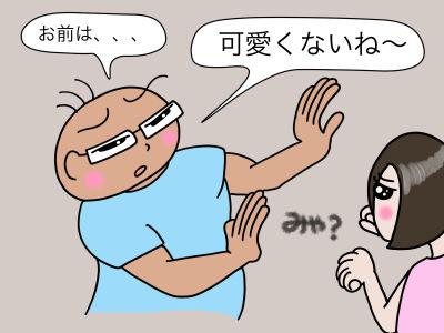 お前は、、、可愛くないね〜