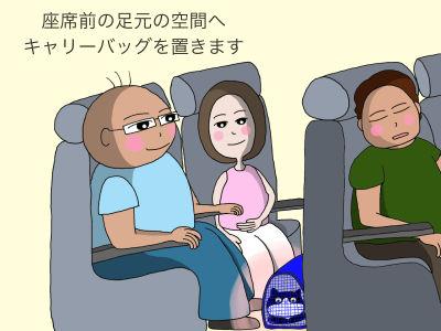 座席前の足元の空間へキャリーバッグを置きます