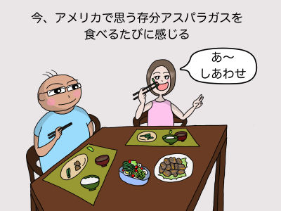 今、アメリカで思う存分アスパラガスを食べるたびに感じる「あ〜しあわせ」