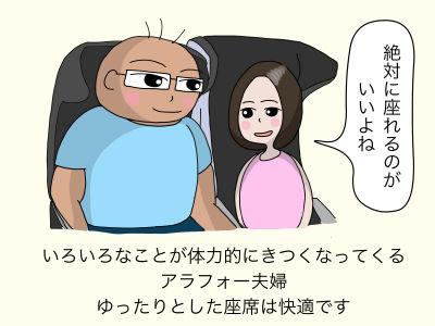 「絶対に座れるのがいいよね」いろいろなことが体力的にきつくなってくるアラフォー夫婦 ゆったりとした座席は快適です