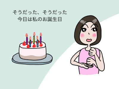 そうだった、そうだった、今日は私のお誕生日