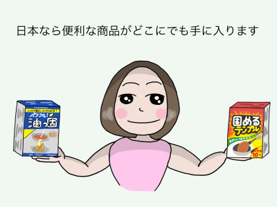 日本なら便利な商品がどこにでも手に入ります 固めるテンプル 油っ固
